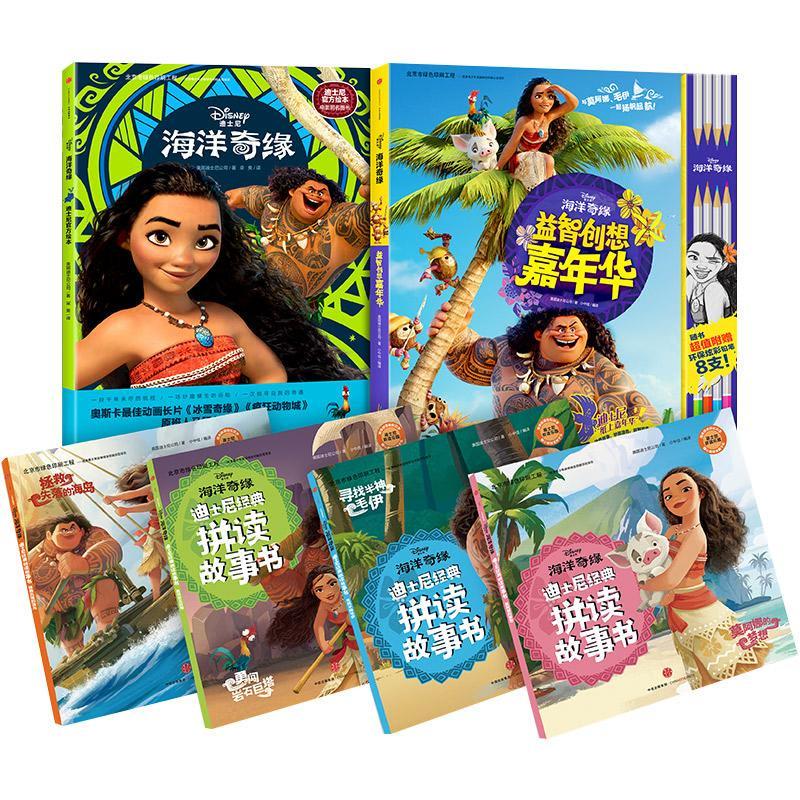 迪士尼动画电影海洋奇缘系列套装共6册(绘本 益智 拼读故事) 文轩网正版图书
