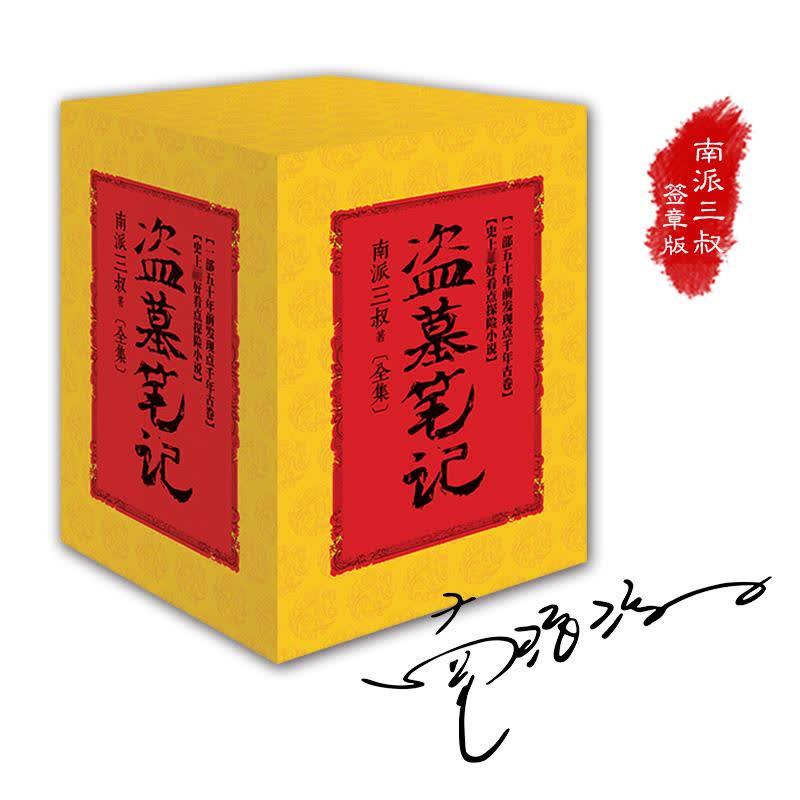 预售 (签章版)盗墓笔记全集(全9册)(盒装)/南派三叔作品 【预计
