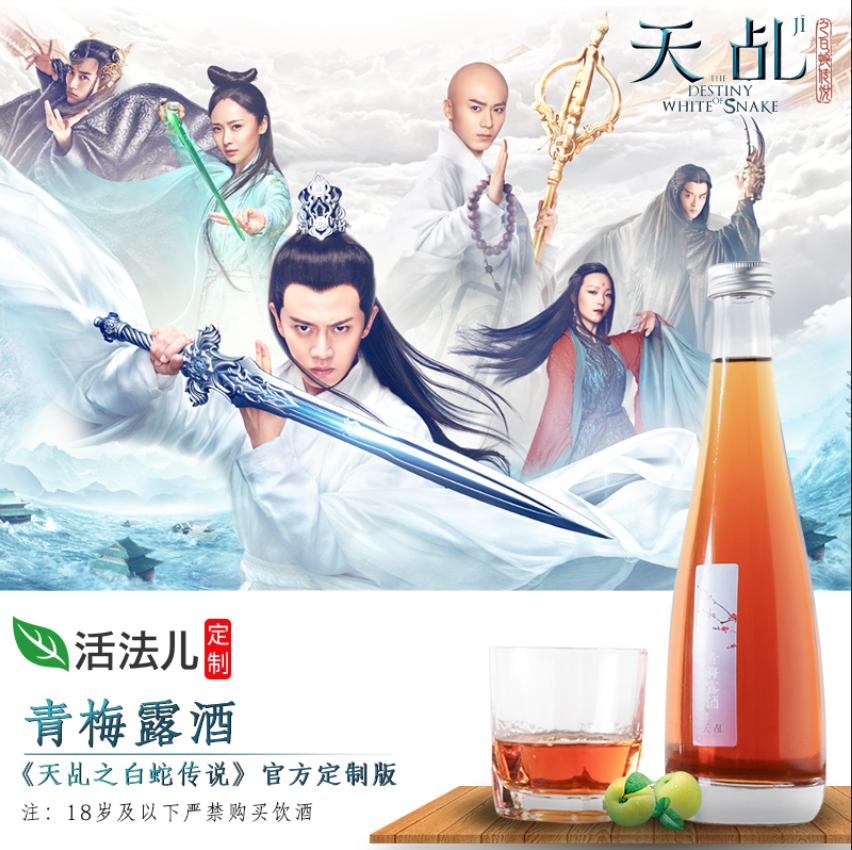 《天乩之白蛇传说》正版授权 活法儿青梅露酒